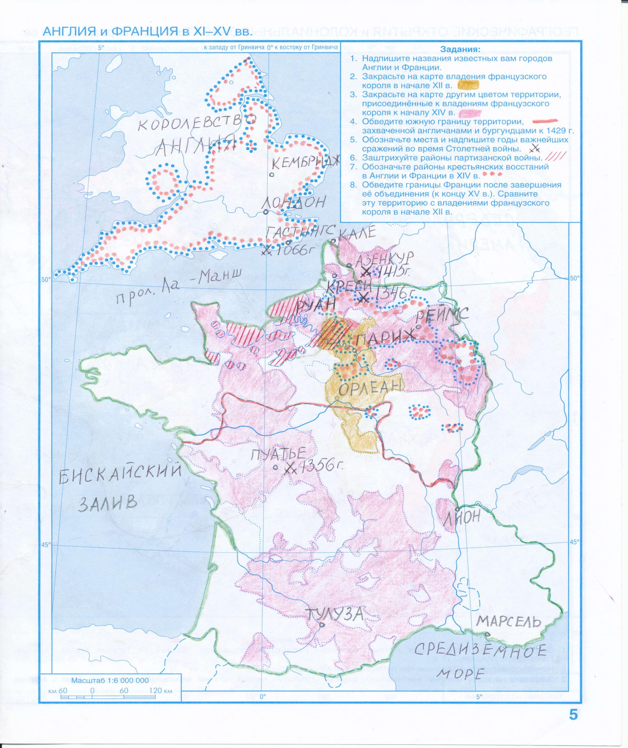 Карты гдз по истории для средней