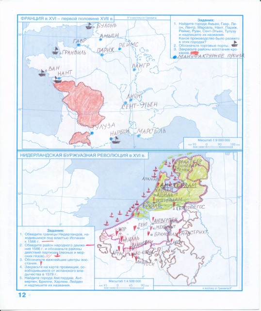по 18 веков новая контурные карты 17 истории гдз 7 класс история