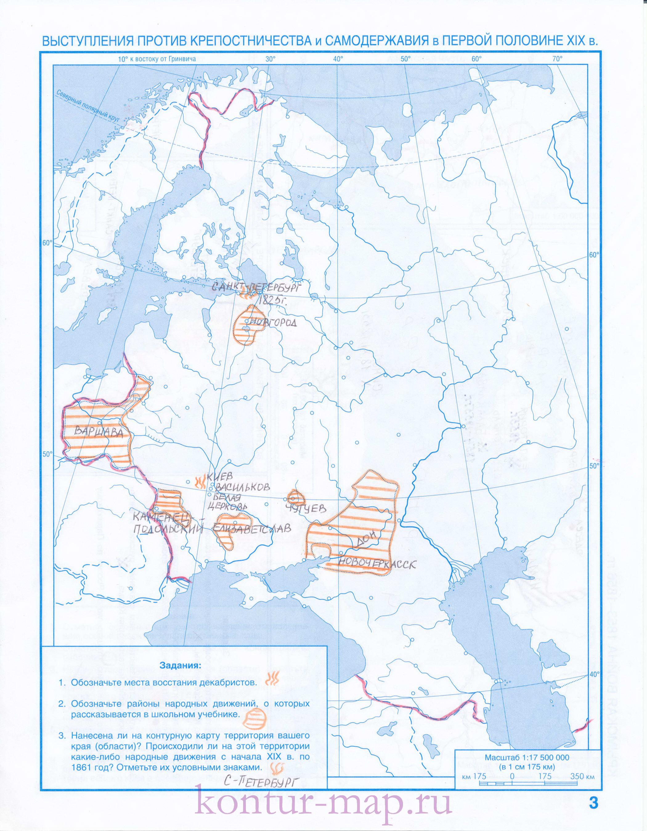 гдз контурная карта по истории 8 класс история