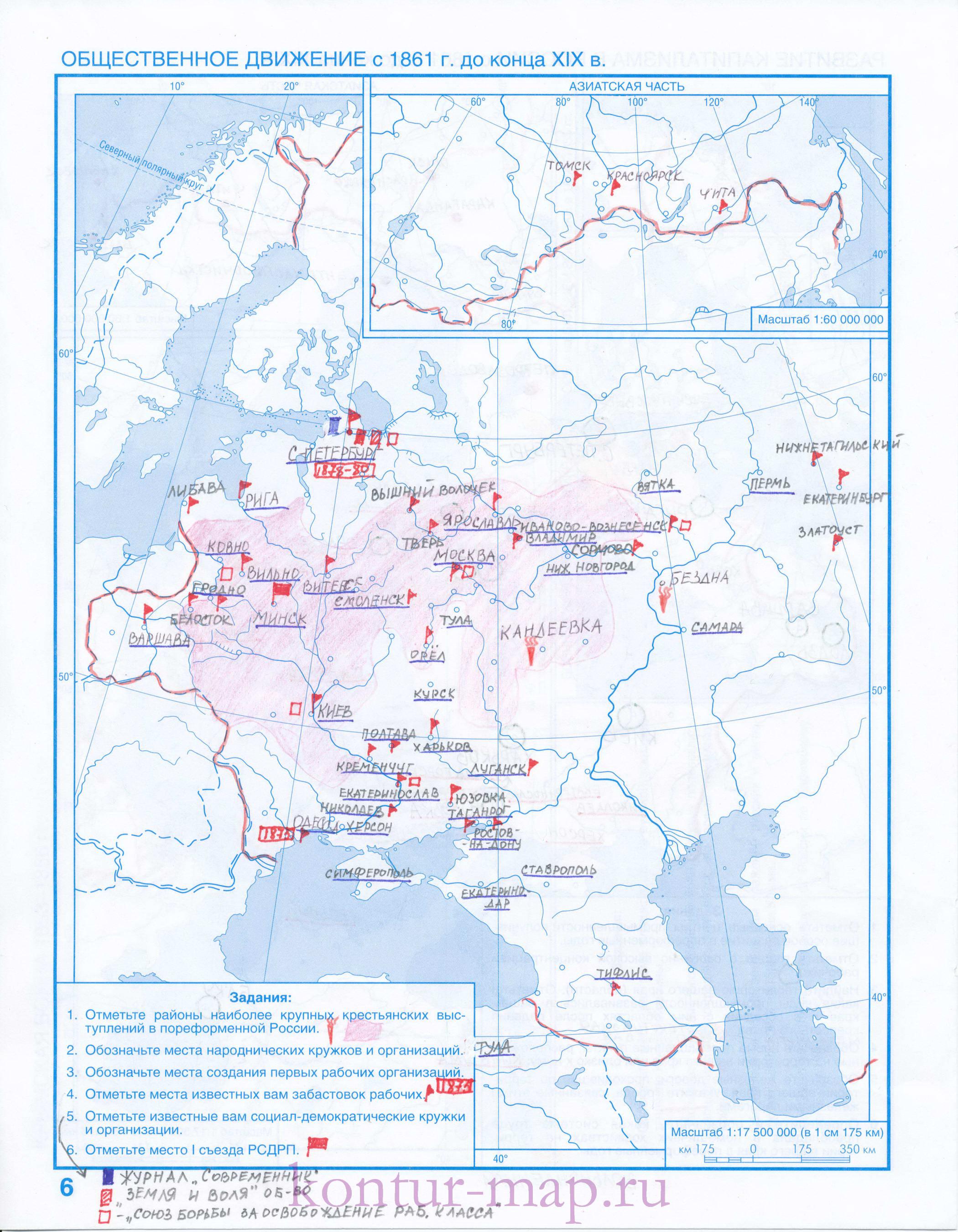решебник к контурной карте по истории россии 8 класс