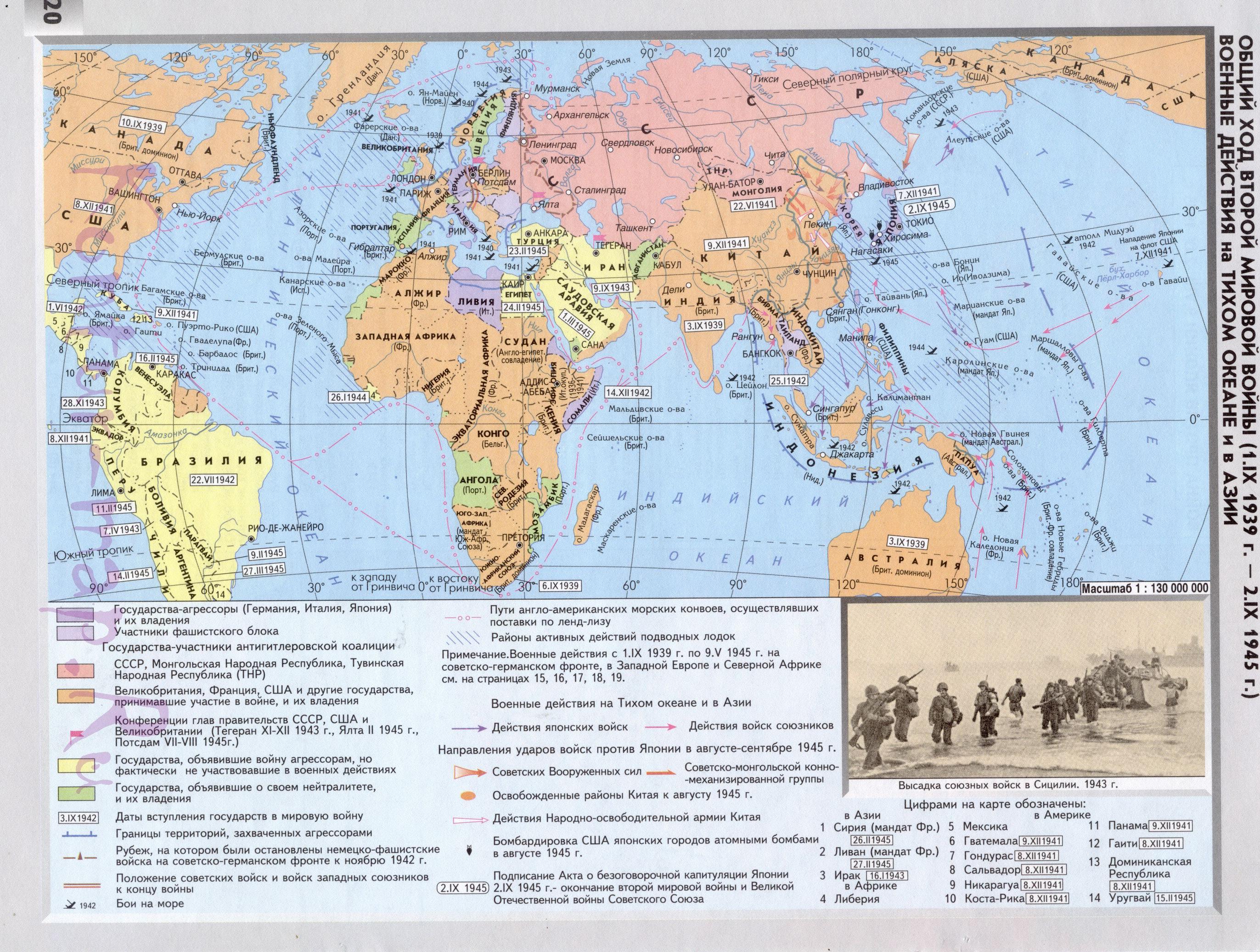Гдз контурные карты европа после второй мировой войны