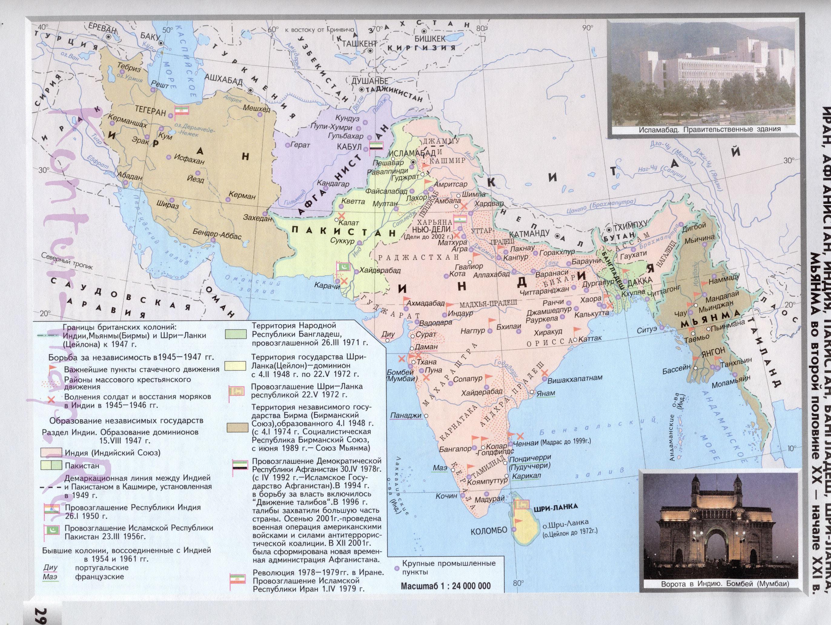 Скачать карту Индии и соседних государств во второй половине 20 века.
