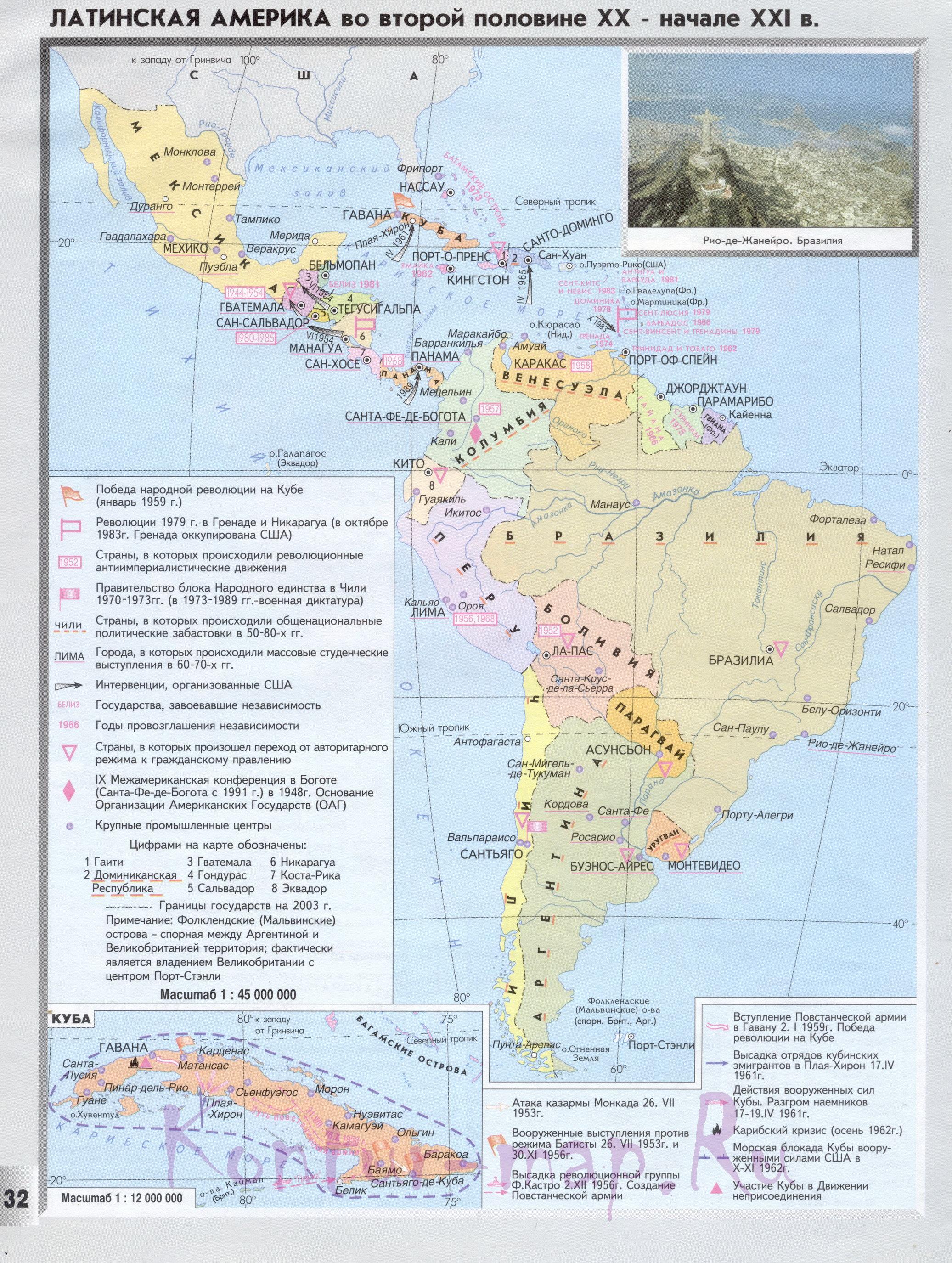 америка латинская гдз карта