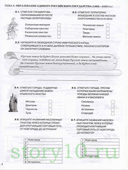 По истории россии с древнейших времен