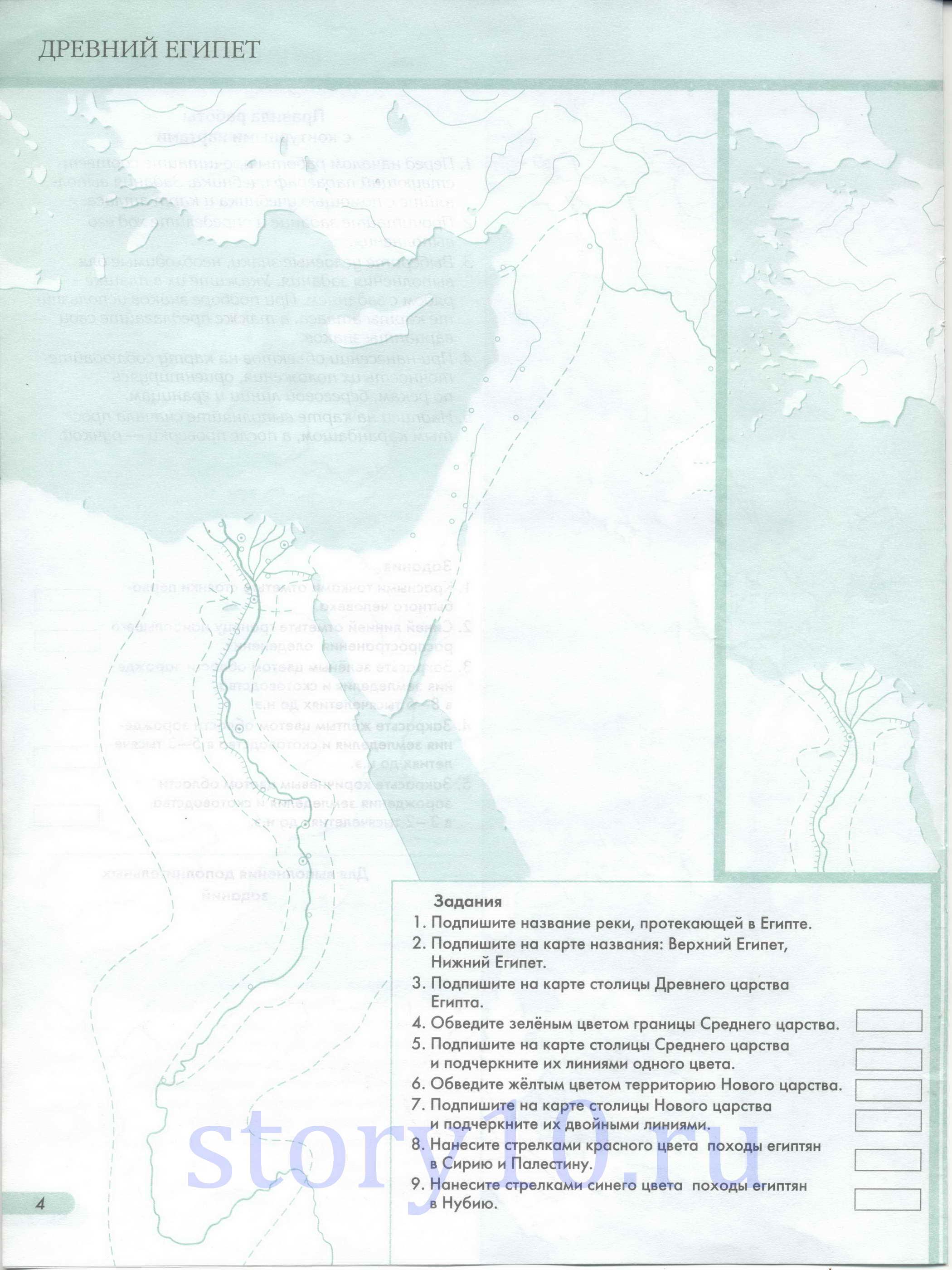 контурные карты по истории 5 класс древний египет решебник