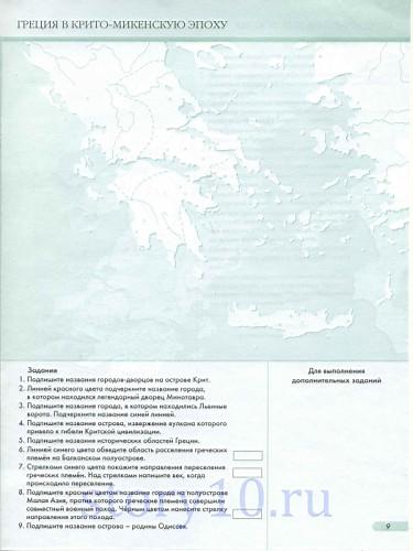 Гдз контурные карты древнего мира 5 класс
