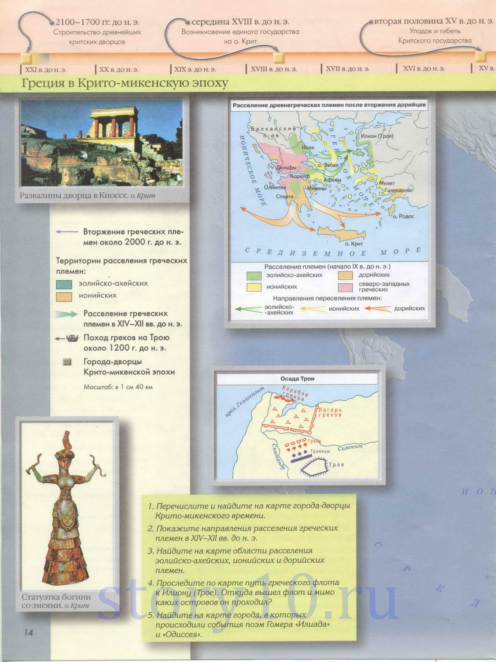 по класс 5 гдз древнейшая истории греция