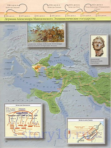 Александра македонского карта