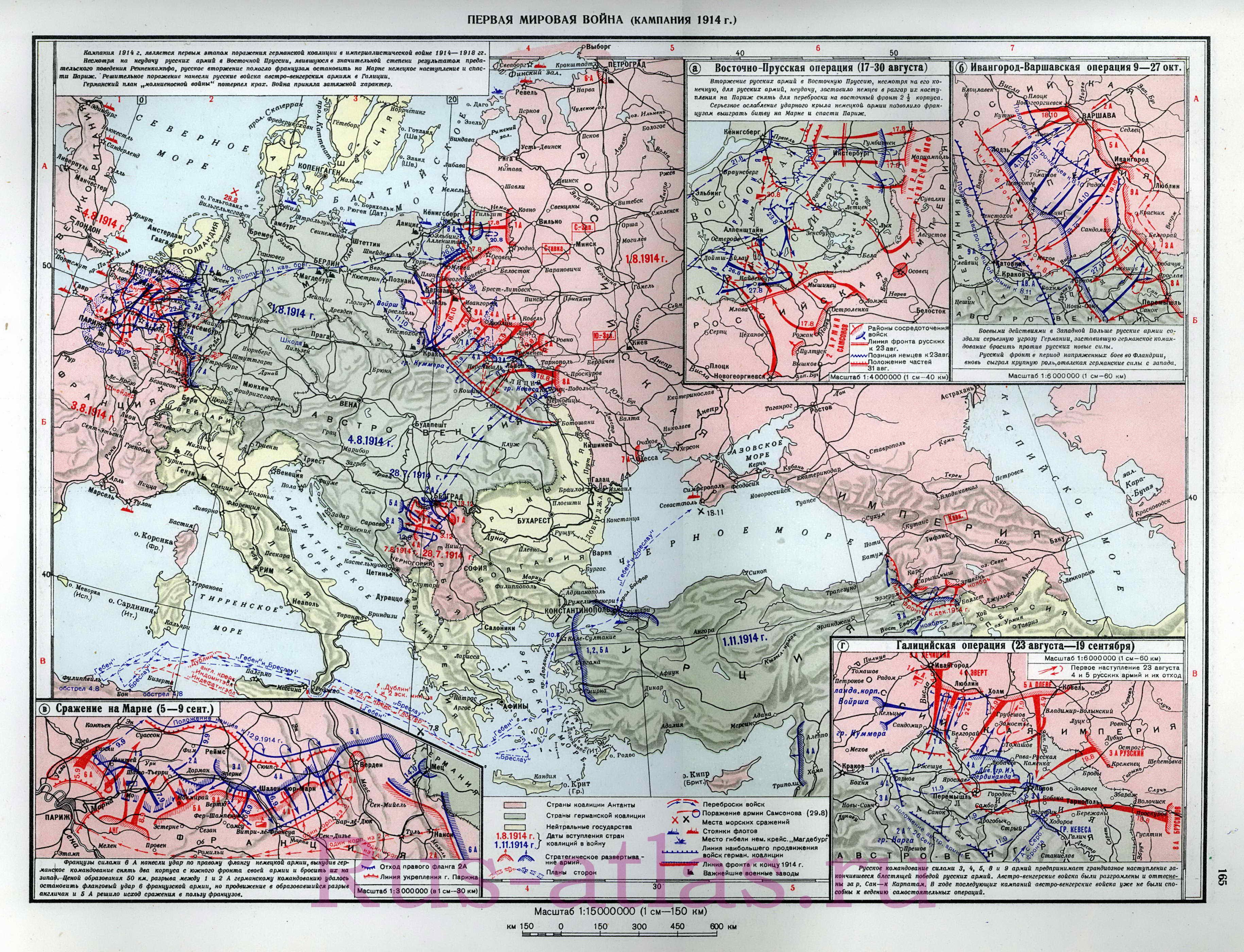Детальная карта первой мировой: схемы сражений 1914 на Марне, Галицийской операции, Ивангород-Варшавской операции.