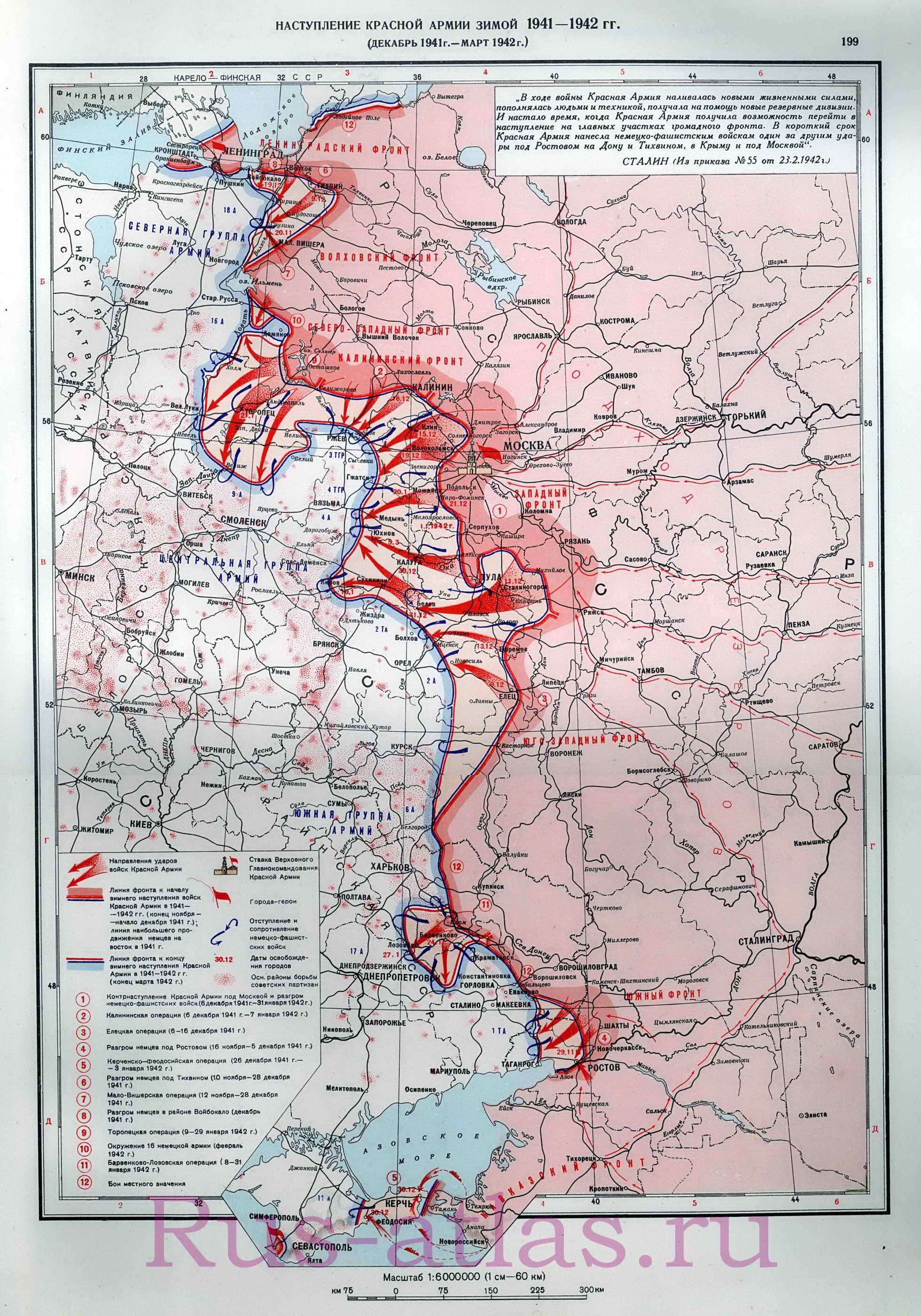 Наступление красной армии зимой 1941 1942