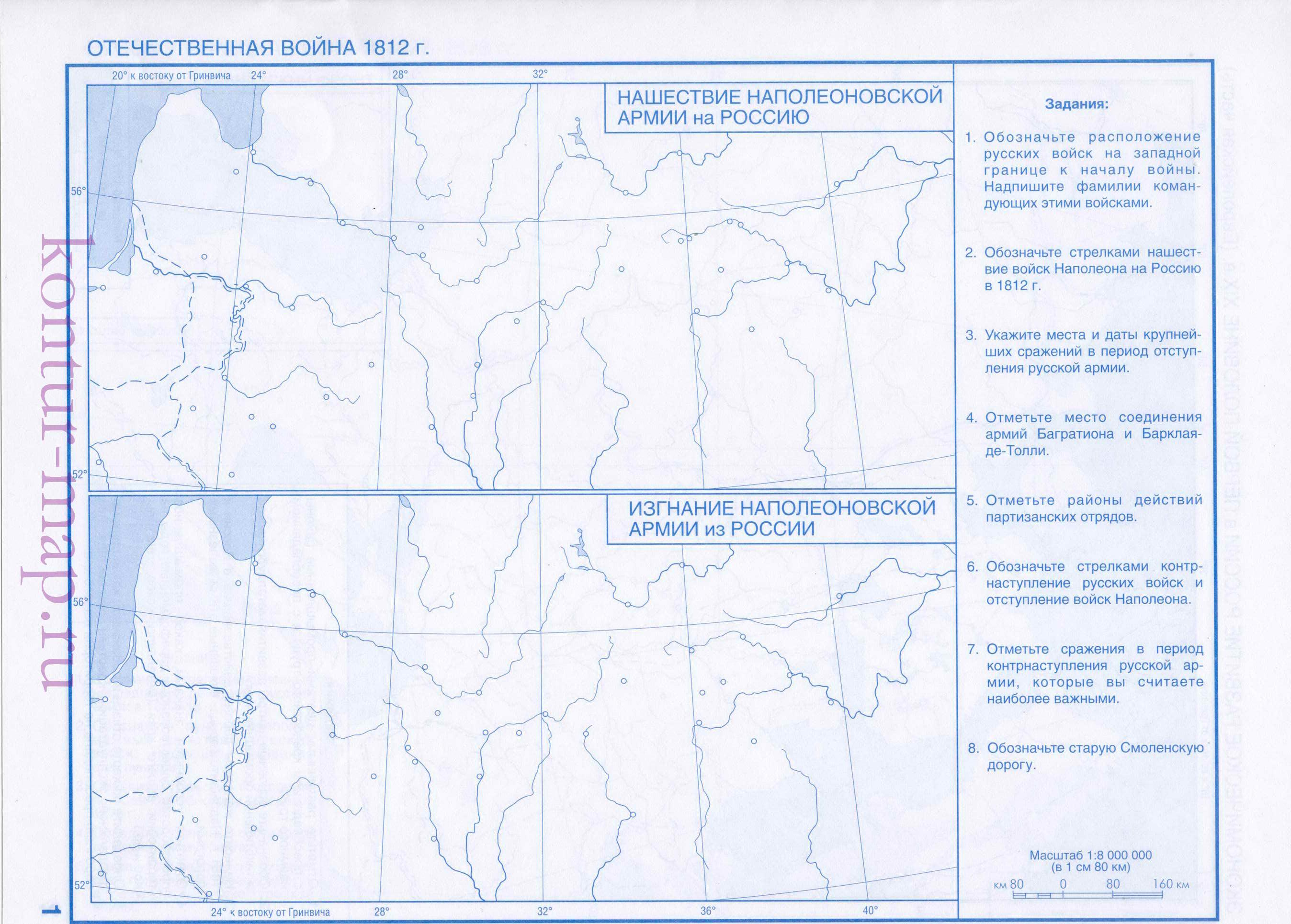 карты 8 класс решебник контурные история россии