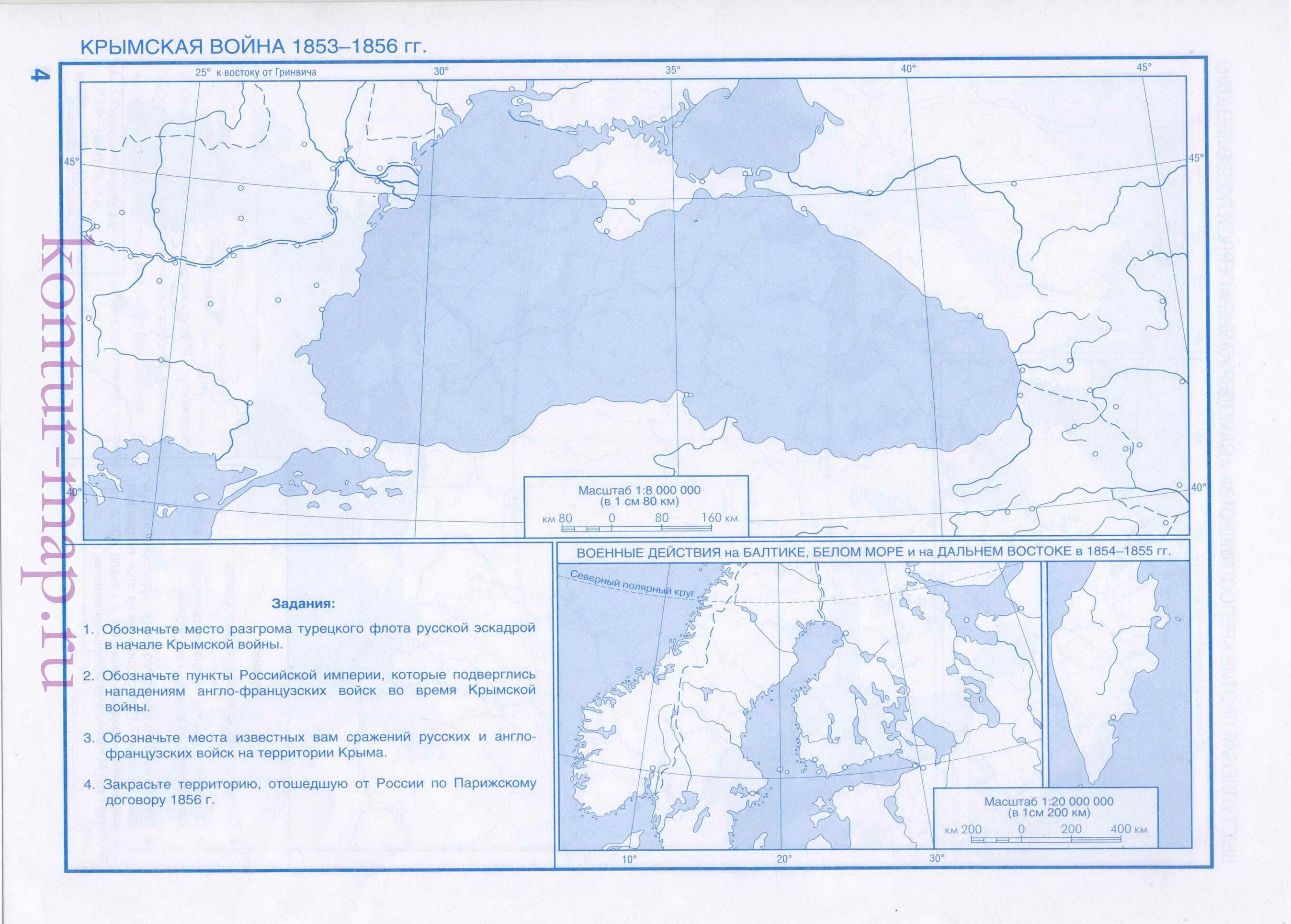 Контурные карты по всемирной истории 8 класс ответы