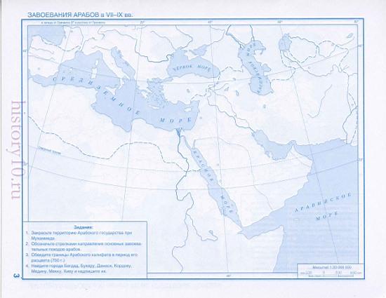 гдз по истории 5 класс фгос контурные карты