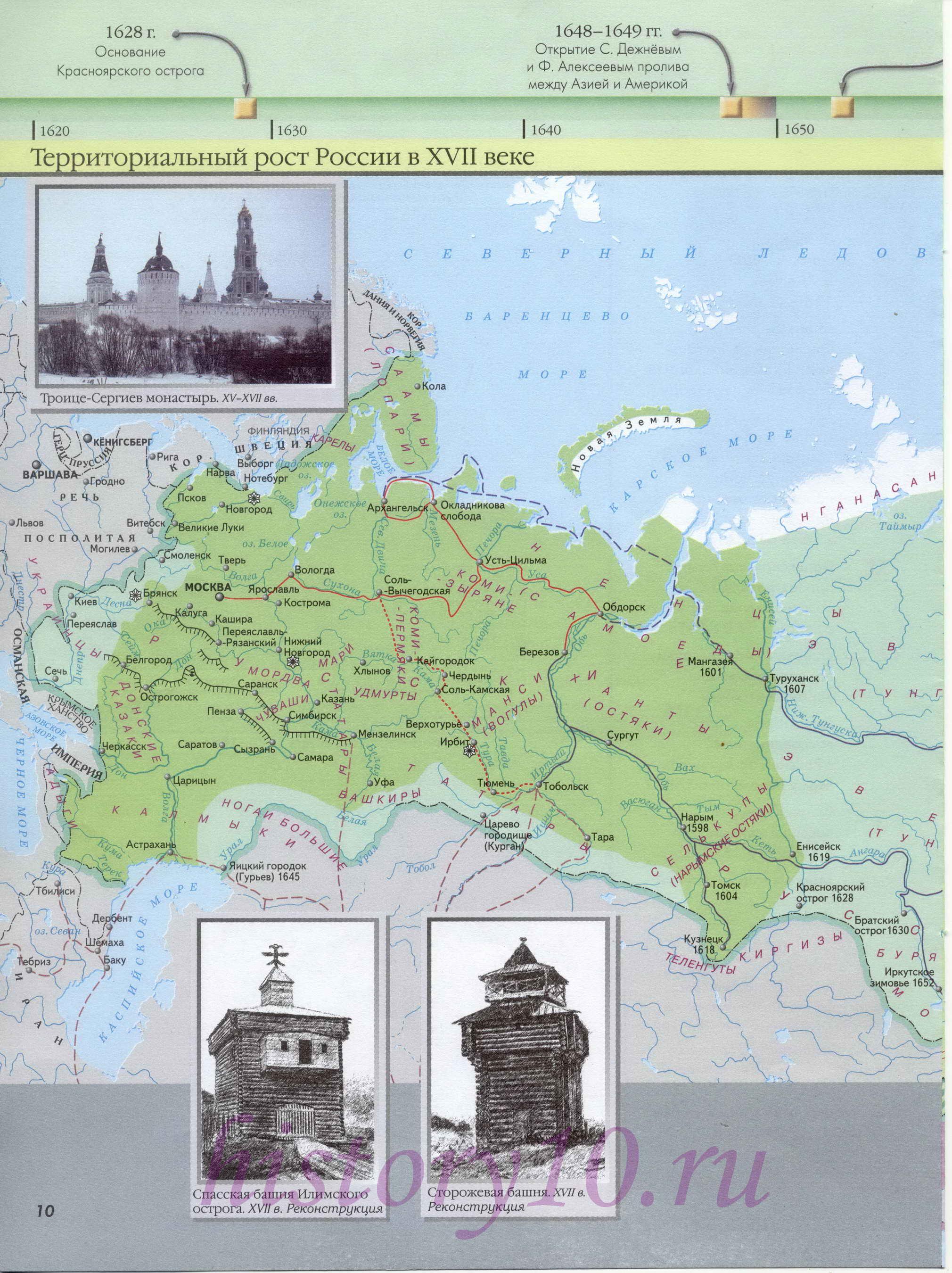 Территориальный рост России в 17 веке.  Карта территории Российского государства в 1689 году.