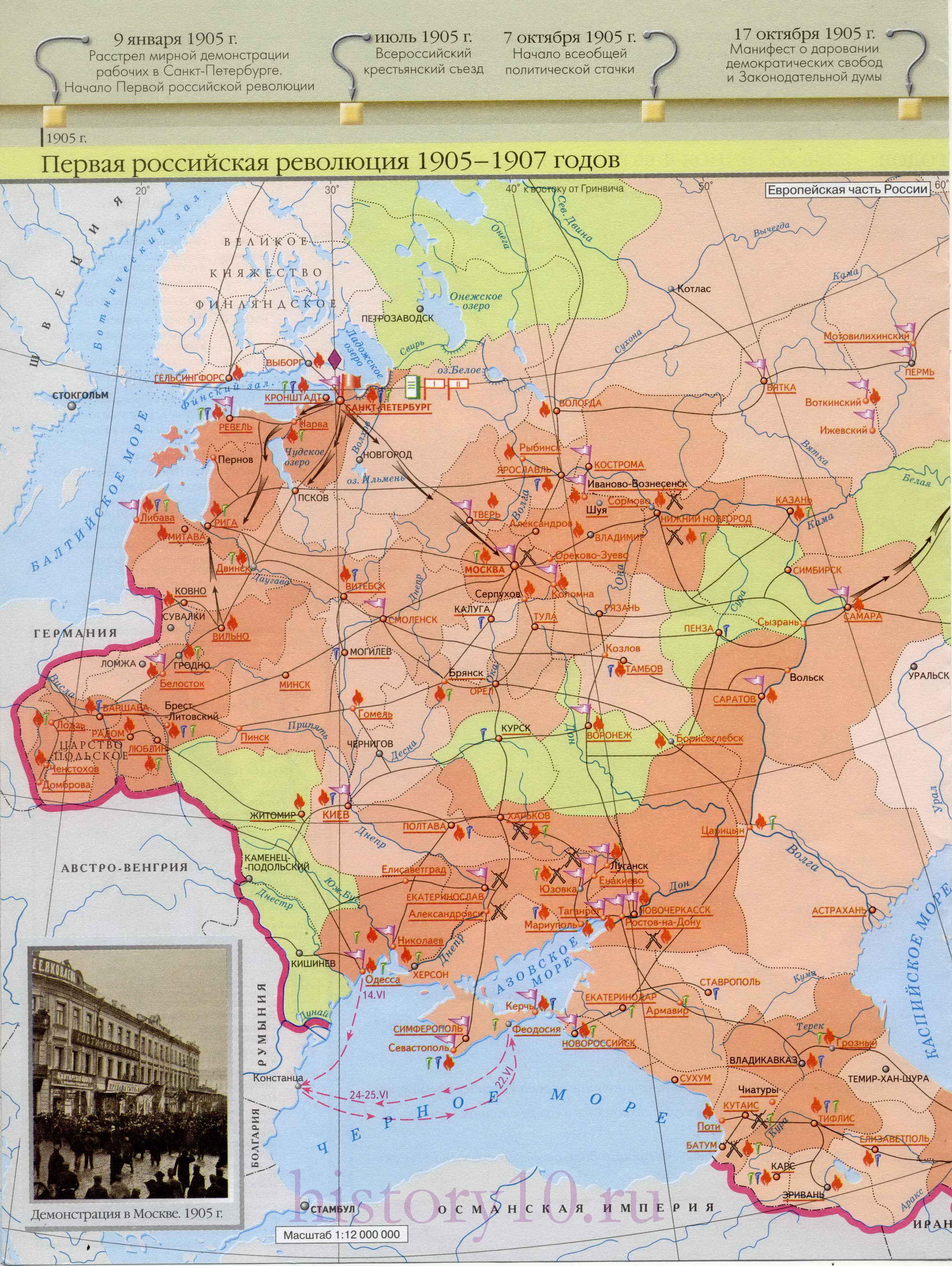 Первая Российская революция 1905-1907 годов.  Города охваченные Всероссийской политической стачкой в октябре 1905 года.