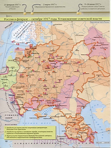 Советской власти в россии