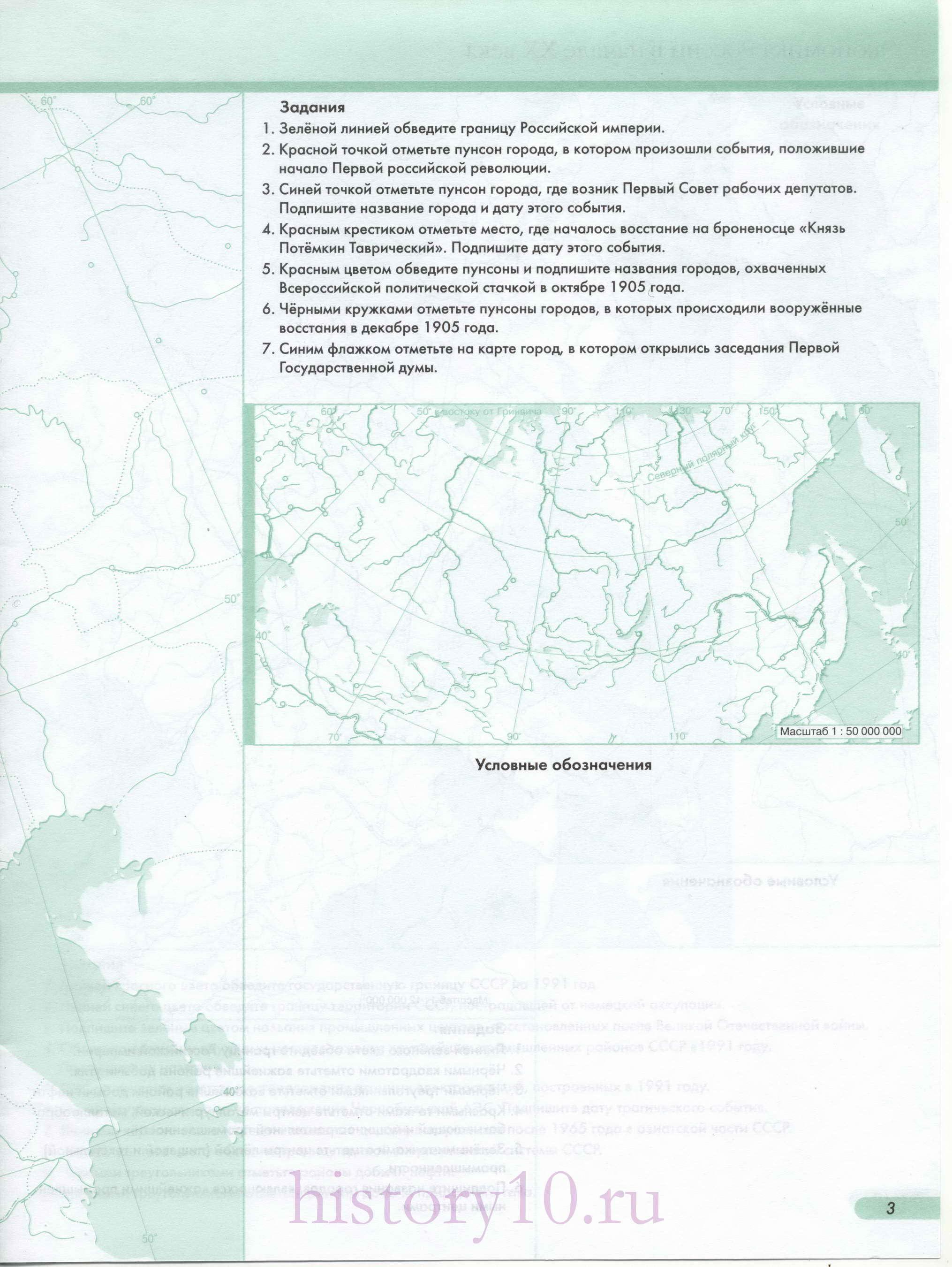 Контурная карта по истории России - первая Русская революция 1905-1907.