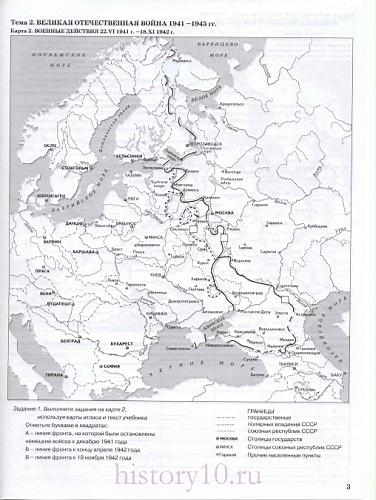 Война 1941 1945 военные действия в 1941