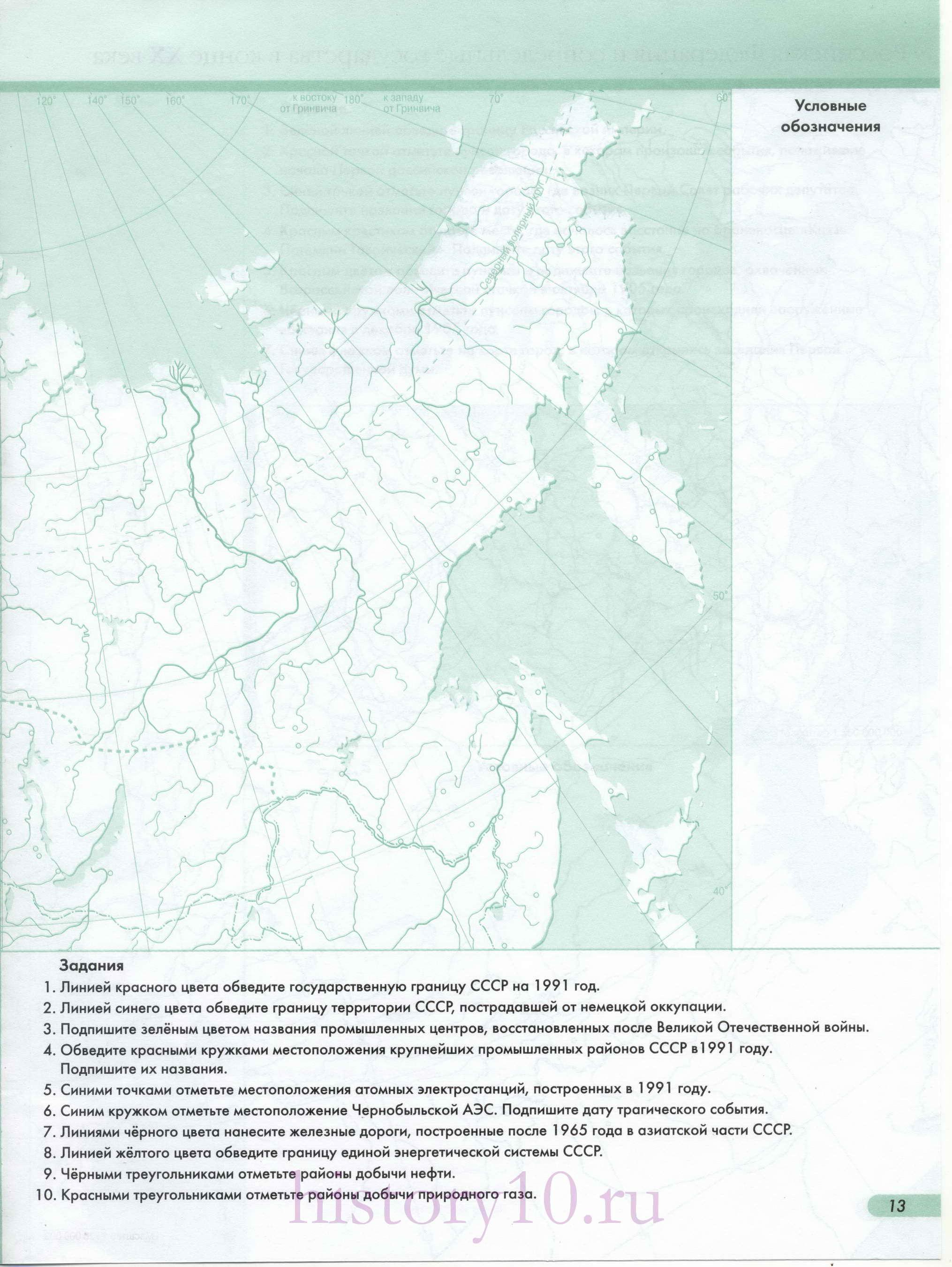 Контурные карты по истории россии за 9 класс гдз
